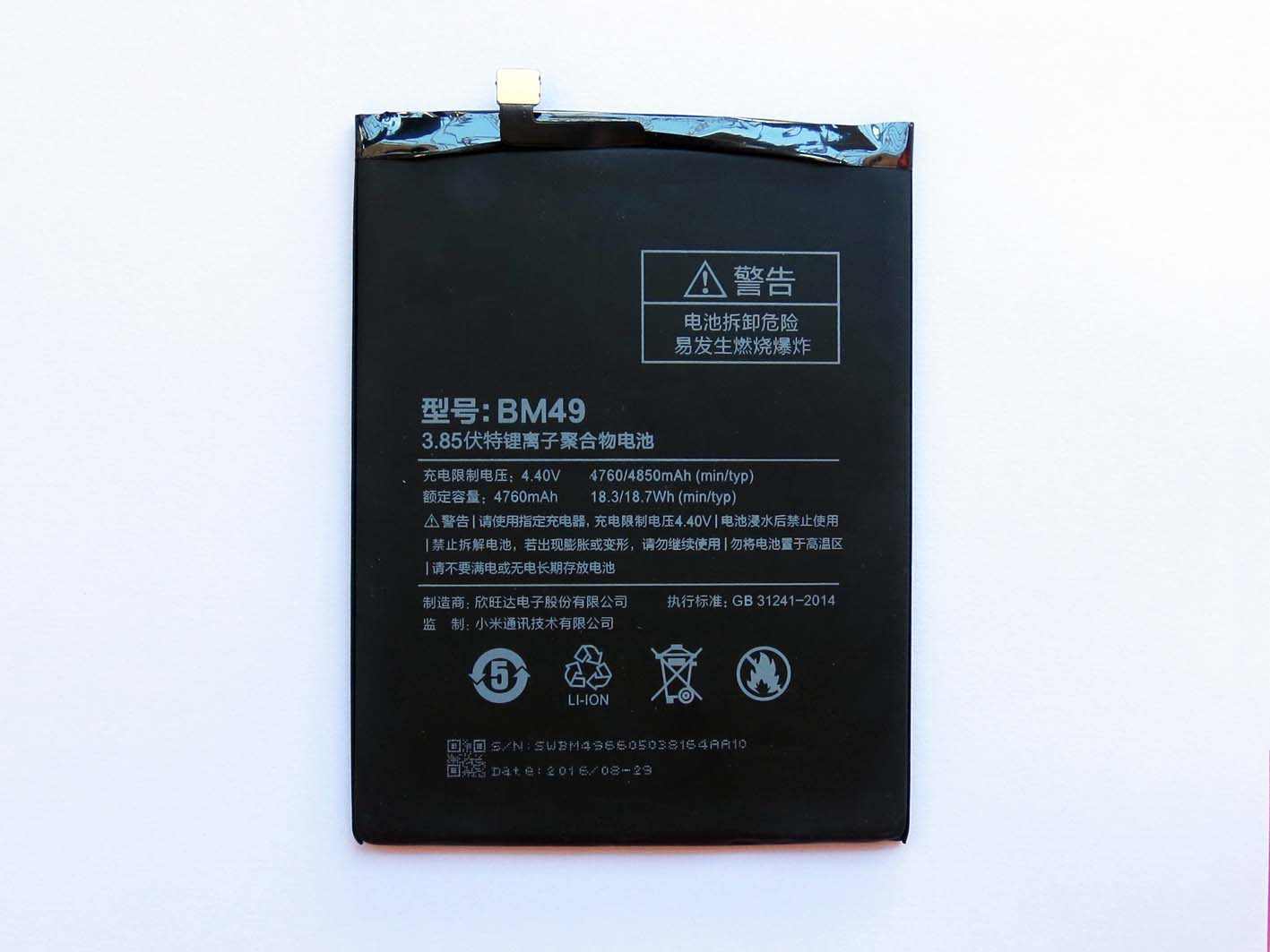 4850mAh BM49 Built-in Battery for xiaomi Max (only delivery to Russia)